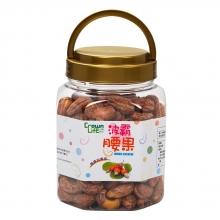 波霸腰果-越南鹽炒帶皮腰果(500g)