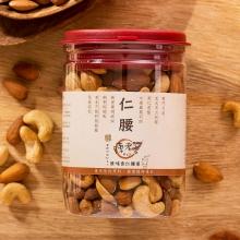 陳老爹原味杏仁腰果(250g/桶)