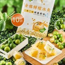 金桔檸檬冰角(10袋)