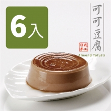 可可豆腐酪(6入)