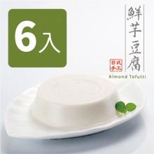 鮮芋豆腐酪(6入)