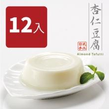 杏仁豆腐酪(12入)