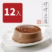 可可豆腐酪(12入)