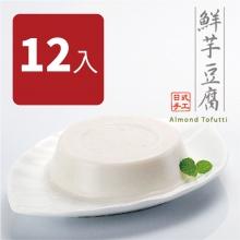 鮮芋豆腐酪(12入)