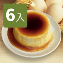 原味烤布丁(6入)
