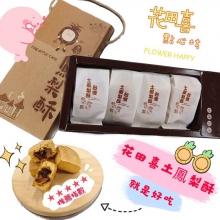 土鳳梨酥(8入)