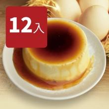 原味烤布丁(12入)