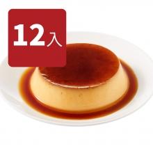 黑糖阿薩姆烤布丁(12入)