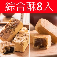 綜合酥8入(棗泥核桃酥4入+鳳梨酥4入)