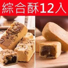 綜合酥12入(棗泥核桃酥6入+鳳梨酥6入)