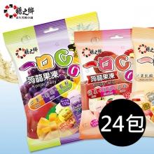 糖之鄉蒟蒻果凍綜合包(蘋果+草莓+荔枝)*24包/箱