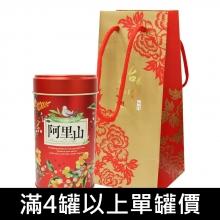 阿里山頂級阿爸高山紅茶(4兩/罐)-滿4罐以上單罐價