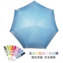點點亮彩輕量手開傘 [水藍]