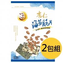 海苔杏仁脆片2包組