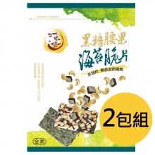 黑糖腰果海苔脆片2包組