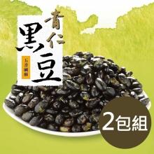 五香鹹酥青仁黑豆2包組