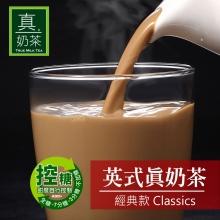 歐可奶茶-英式真奶茶-經典控糖款(8包/盒)