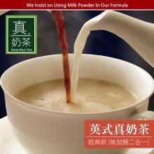 歐可奶茶-英式真奶茶-經典無糖款(10包/盒)