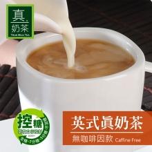 歐可奶茶-英式真奶茶-無咖啡因控糖款(8包/盒)