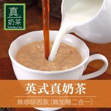 歐可奶茶-英式真奶茶-無咖啡因無糖款(10包/盒)