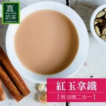 歐可奶茶-紅玉拿鐵-無加糖二合一(10包/盒)