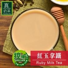 歐可奶茶-紅玉拿鐵-控糖款(8包/盒)