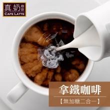 歐可奶茶-拿鐵咖啡-無加糖二合一(10包/盒)