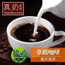 歐可奶茶-拿鐵咖啡-重奶香控糖款(8包/盒)