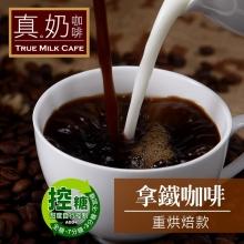歐可奶茶-拿鐵咖啡-重烘焙控糖款(8包/盒)