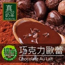 歐可奶茶-巧克力歐蕾-控糖款(8包/盒)