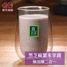 歐可奶茶-黑芝麻紫米拿鐵-無加糖二合一(10包/盒)