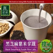 歐可奶茶-黑芝麻紫米拿鐵-控糖款(8包/盒)