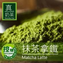 歐可奶茶-抹茶拿鐵-控糖款(8包/盒)