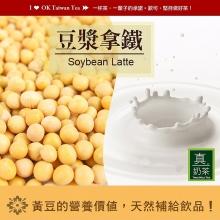 歐可奶茶-豆漿拿鐵(10包/盒)