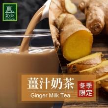 歐可奶茶-薑汁奶茶(10包/盒)