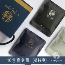 藏咖啡-曼特寧(10包/盒)