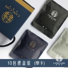 藏咖啡-摩卡(10包/盒)