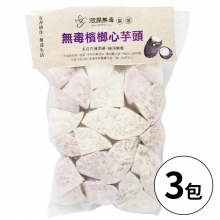 洄瀾無毒花蓮南華- 檳榔心芋頭(1台斤)真空包*3包