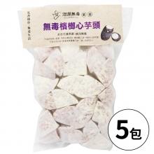 洄瀾無毒花蓮南華- 檳榔心芋頭(1台斤)真空包*5包