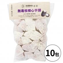 洄瀾無毒花蓮南華- 檳榔心芋頭(1台斤)真空包*10包