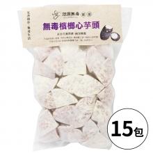 洄瀾無毒花蓮南華- 檳榔心芋頭(1台斤)真空包*15包