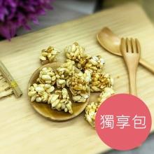 爆米菓子-花生金沙(獨享包)70g±10%