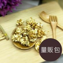 爆米菓子-花生金沙(量販包)135g±10%