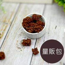 爆米菓子-黑鑽巧克力(量販包)135g±10%