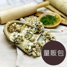 爆米菓子-日式海苔(量販包)135g±10%