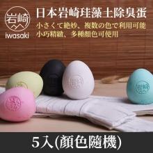 日本岩崎珪藻土除臭蛋(5入)(顏色隨機)