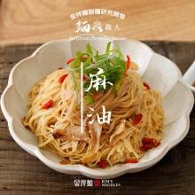 金拌麵線【私房麻油口味】(全素) (4包/袋)