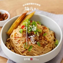 金拌麵線【私房蔥油口味】(五辛素) (4包/袋)
