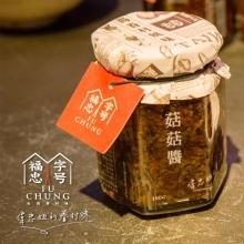 福忠字號菇菇醬