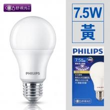 舒適光LED 7.5W/全電壓 [黃]